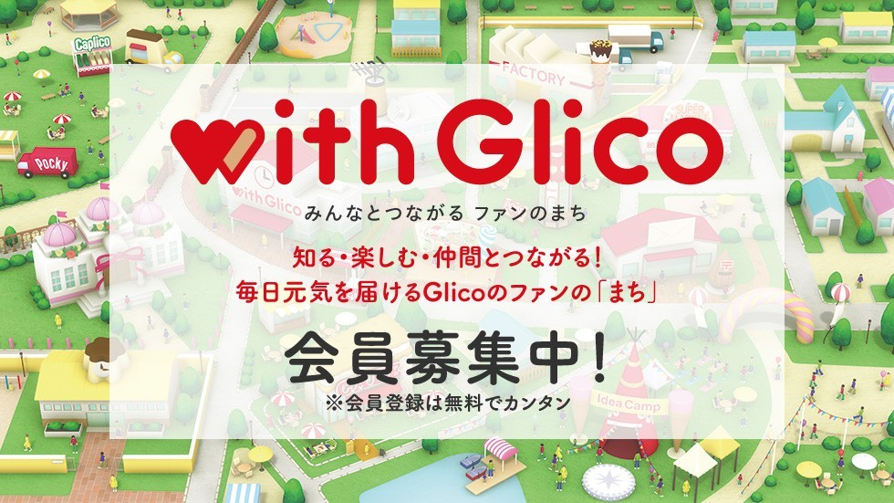 withGlico