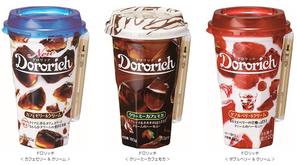 大人が満足できる 「 飲むスイーツ 」 ドロリッチシリーズを刷新 2015年 10月 5日(月)から全国発売 | 【公式】江崎グリコ(Glico)