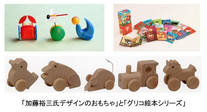 「グリコ おもちゃ」の画像検索結果