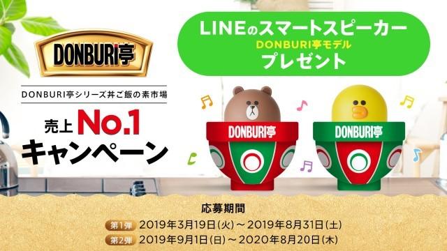 グリコ LINEのスマートスピーカープレゼントキャンペーン